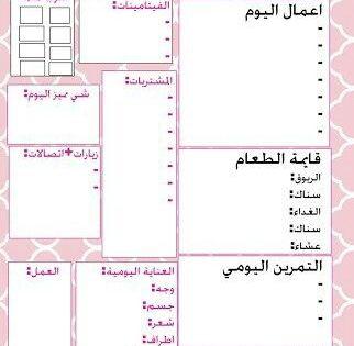 Pin By ابتهال On Hi Weekly Planner Printable Life Planner Organization Kids Planner