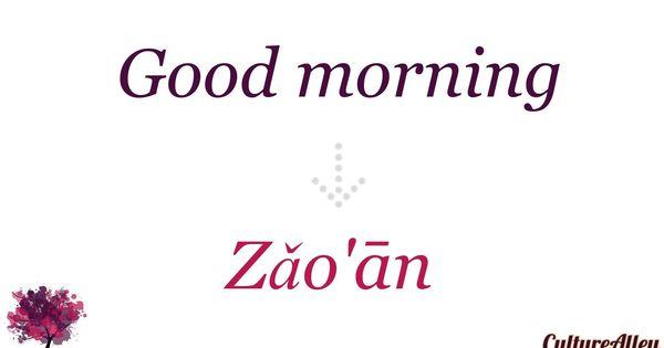 Basic Mandarin Chinese | Lesson 5 | Greetings and pleasantries ...