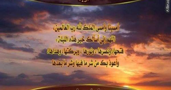 اذكار المساء مكتوبة وبصوت مشاري راشد لتزكية النفس وتحصينها موقع مصري Movies Movie Posters Poster