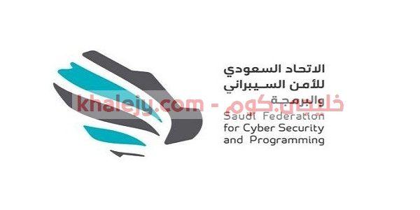 وظائف عن بعد أعلن الاتحاد السعودي للأمن السيبراني والبرمجة عن توفر وظائف عن بعد للرجال والنساء ننشر التفاصيل ورابط التقديم Cyber Security Cyber Logos