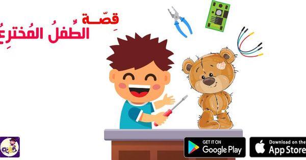 قصة قصيرة عن المهن للاطفال قصة صناع الحياة تطبيق حكايات بالعربي Baby Cot Mobiles Baby Cot Cot Mobile