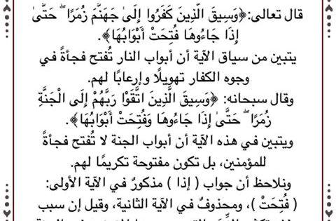 Pin By Ahmed Halim On من القران الكريم In 2021 Quran Verses Learn Arabic Language Learning Arabic