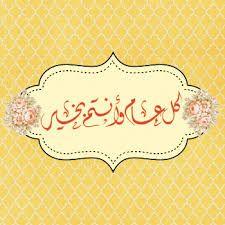 ثيمات عيد الفطر ثيمات عيد الاضحى صور للعيد 2018 ثيمات عيد 2018 Eid Stickers Eid Wallpaper Eid Photos