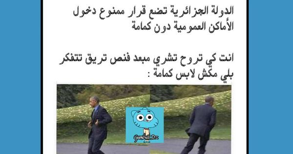 جام وبرطاج لدعم الصفحة شكرا لكم Meme Dz Dzmeme Fun Da7k Da7kdz Dahk Dahkdz Funnymemes Algerian Algerianmeme Baseball Cards Memes Comics