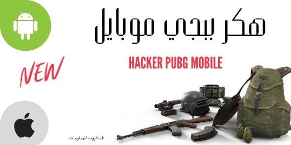 Pubg Mobile Hack ببجي موبايل التحديث الجديد Apple Phone Apple Ios Apple