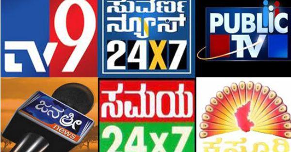 Watch Your Favourite Kannada Tv Channels Live In New Zealand Http Www Yupptv Com Kannada Tv Channels In Nz Html Tv Channels Channel Tv