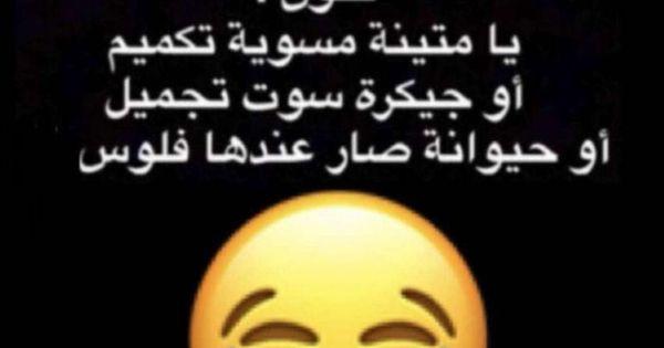 صح والله Funny Words Best Funny Jokes Wisdom Quotes Life
