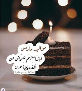 صور تهنئة عيد ميلاد 2021 احلى بوستات عيد ميلاد Happy Birthday Birthday Images Birthday Cake
