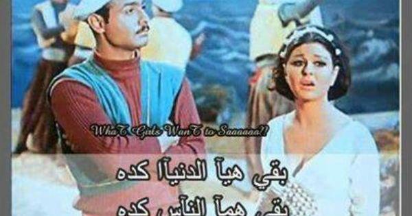 بقى هما النآس كده Arabic Funny Mixed Feelings Quotes Song Words