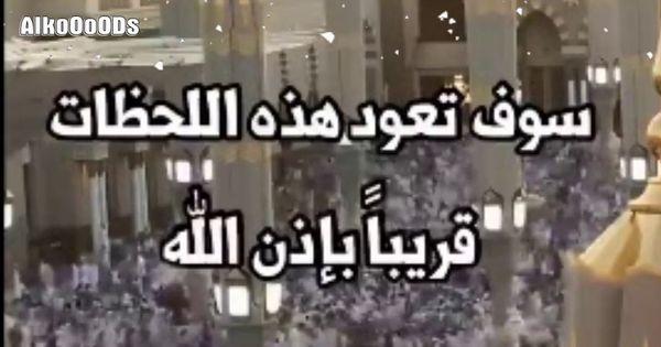 المدينه المنوره رمضان اشتراك بقناتي In 2020 Lockscreen Lockscreen Screenshot Screenshots