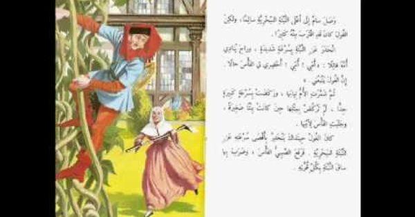 سلسلة الحكايات المحبوبة سام والفاصولية وحيد جلال Arabic Language Arabic Books Audio Books For Kids