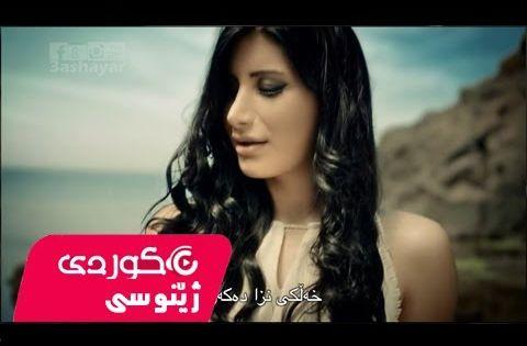 Xoshtren Gorani Turki Zhernwsi Kurdi Kurdish Subtitle Irem Derici Kalbimin Tek Sahibine Incoming Call Incoming Call Screenshot Video