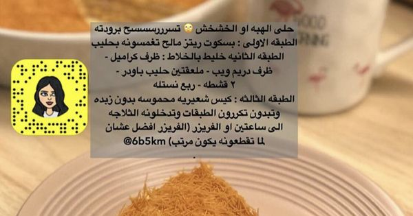 Pin By مروة المساري On Cooking Lebanese Desserts Recipes Sweets Recipes Food Recipies