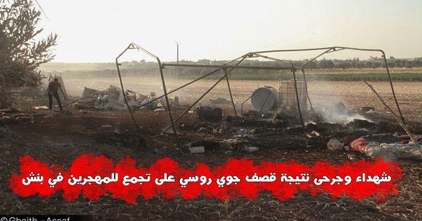 تفاصيل الخبر شهداء وجرحى جراء قصف روسي على مدينة بنش بريف ادلب Movie Posters Poster Movies