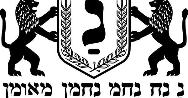 talmud rosh hashanah 16b
