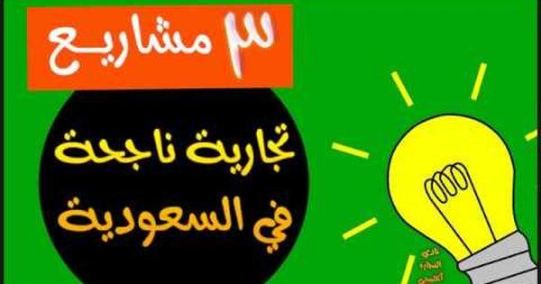 مشاريع تجارية ناجحة 3 مشاريع تجارية ناجحة في السعودية Success Business Success Playbill