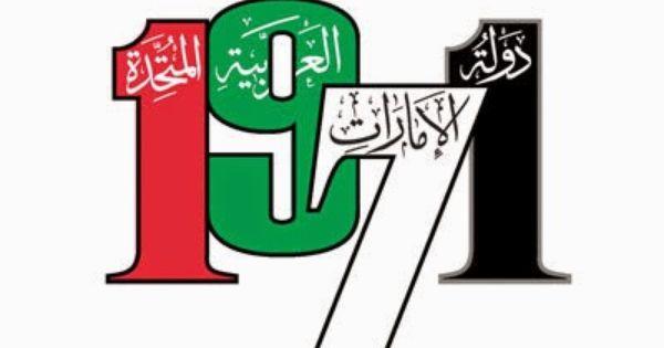 The Uae Man مدونة رجل الإمارات صور من يوم الاتحاد 1971 Uae National Day Uae Flag Eid Cards