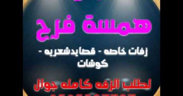 زفات 2014 علي بن محمد وفدوه مع التعديل 0505587737 روائع همسه فرح Attributes Youtube Link