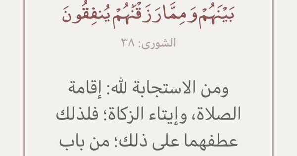 Pin By On قرآن تفسير وتدب ر Quotes Math Islam