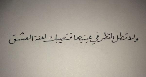 لا تنظر Funny Arabic Quotes Talking Quotes Arabic Love Quotes