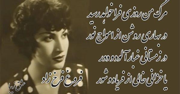 مرگ من شاعر فروغ فرخزاد دکلمه فریبا دادگر چشم تو در انتظار نامه ای عشق زیبا Persian Poetry Prayer Stories Female Poets