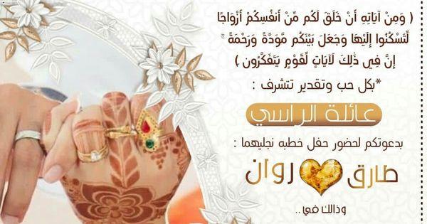 دعوة خطوبة Wedding Cards Baby Shower Guest Book Aesthetic Iphone Wallpaper