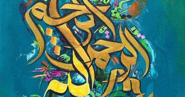 عکس نوشته بسم الله الرحمن الرحیم Art Art Prints Islamic Art