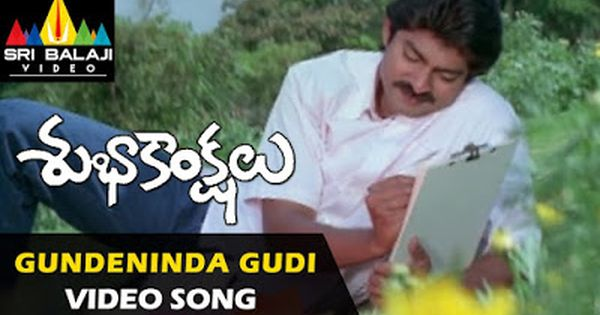 Gunde Ninda Gudi Gantalu Song Lyrics From Subhakankshalu Songs Lyrics Song Lyrics