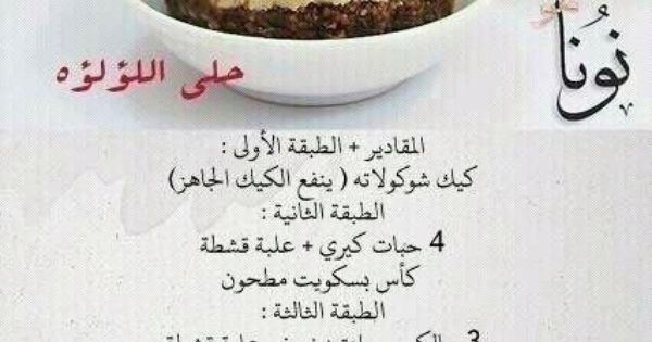 Pin By Nabile Nabile On طبخات Cooking Recipes Desserts Sweets Recipes Food