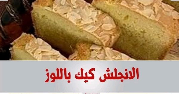انجلش كيك باللوز Recipes Food Bread