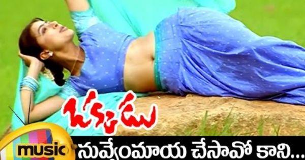 Okkadu Video Songs Nuvvem Maya Chesavo Full Video Song Mahesh Babu Bhumika Shreya Ghoshal Latest Video Songs Youtube Songs
