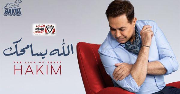 كلمات اغنية الله يسامحك حكيم Fictional Characters Egypt Character