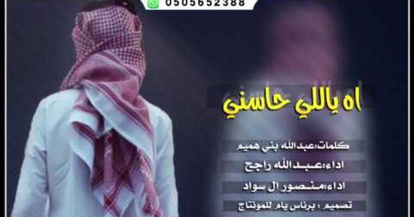 شيلة اه ياللي حاسني 2017 كلمات عبدالله بني هميم اداء عبدالله راجح و منصور ال سواد Youtube Youtube Music