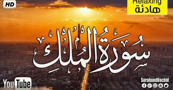 سورة الملك تباركـ كامله تلاوة تريح الاعصاب والقلب سبحان من رزقه Quran Calligraphy
