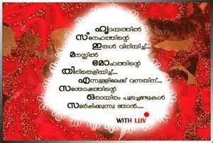 Fathers Love Quotes In Malayalam
