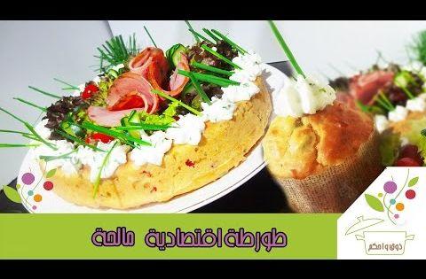 Kika Mal7a كيكة مالحة Youtube Food Camembert Cheese Cheese