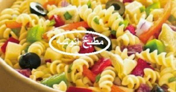 المقادير والطريقة مكتوبة لطريقة عمل سلطة المكرونة مقدمه من الشيف الشربينى فى برن Easy Pasta Salad Recipe Cold Pasta Salad Recipes Cold Pasta Salad Recipes Easy