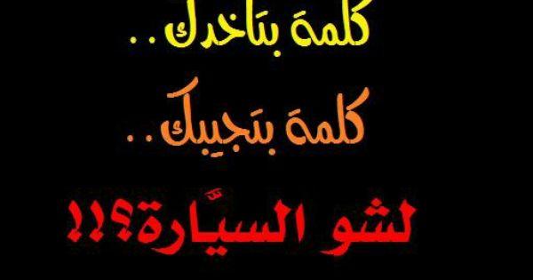 خللي شخصيتك ضعيفة وتنقل ببلاش وكلمة توديك وكلمة تجيبك هههههههه Arabic Words Quotes Words