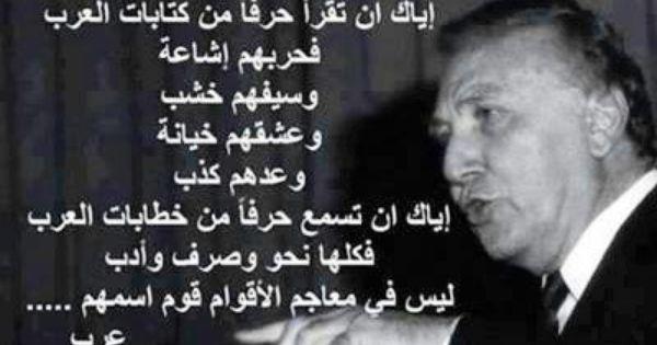 روائع الادب السياسي العرب الادب العربي Sharing Quotes Life Quotes Words