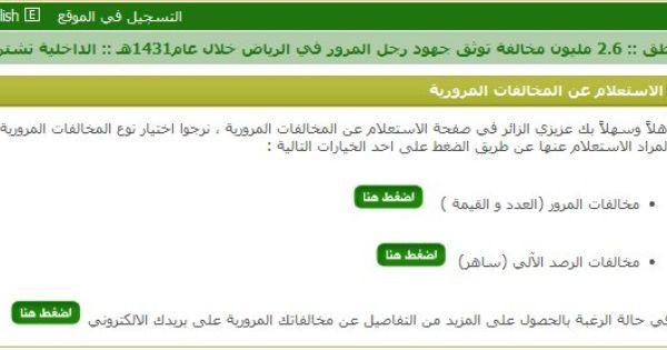 الاستعلام عن مخالفات السيارات في جميع محافظات مصر 2014 Egypt