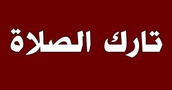 شوف عذاب تارك الصلاة ياتارك الصلاه انظر لتعرف عذاب القبر مؤثر جدا Youtube Youtube Islam Music