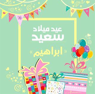 بطاقات عيد ميلاد بالاسماء 2020 تهنئة عيد ميلاد سعيد مع اسمك Happy Birthday Frame Happy Birthday Wishes Cards Happy Birthday Greetings