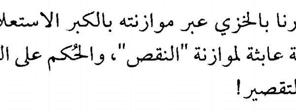كتاب أبي الذي أكره للمؤلف ع ماد رشاد Talking Quotes Arabic Quotes Quotes