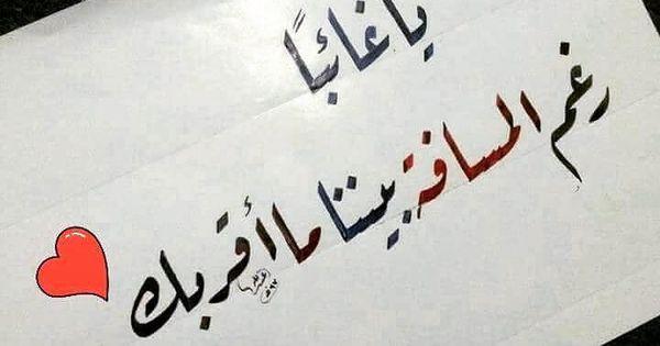 Pin Pa In Arabic