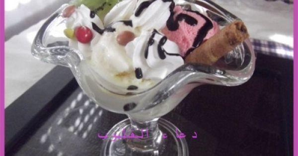 كلاص اقتصادي سهل بالصور Desserts Ice Cream Food