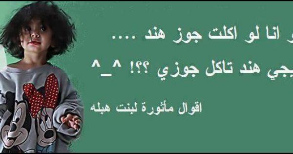 هو انا لو اكلت جوز الهند هتيجي هند تاكل جوزي Arabic Funny Arabic Jokes Funny Jokes