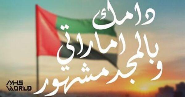 Mhmad Albanna On Instagram دامك اماراتي و بالمجد مشهور يوم وطني سعيد Happy National Day 44th Mhsw Instagram Posts Uae National Day Painting Illustration