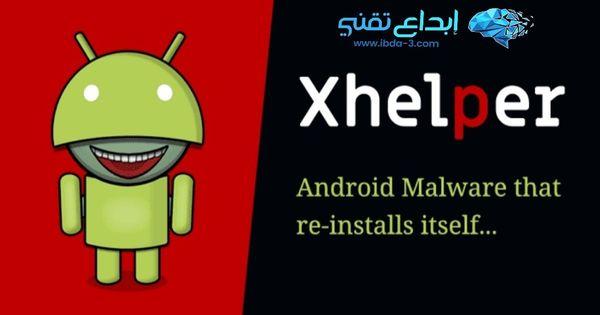 كيفية حذف الفيروسات Xhelper من الهاتف بشكل نهائي دون إعادة ضبط المصنع In 2020 Malware Android Phone Android Security