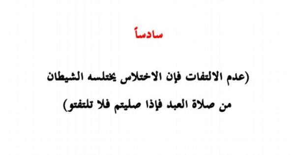 نصائح للخشوع في الصلاة منقول جزا الله خيرا من قام بهذا العمل Prayers Arabic Calligraphy Calligraphy
