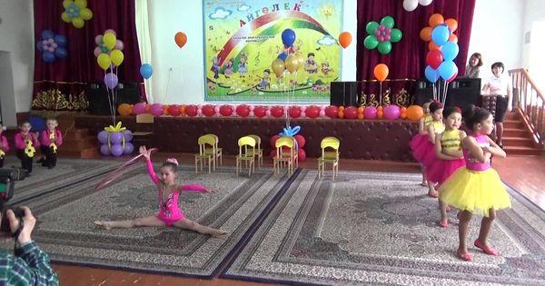 Детский праздник атырау детский праздник 4 года сценарий